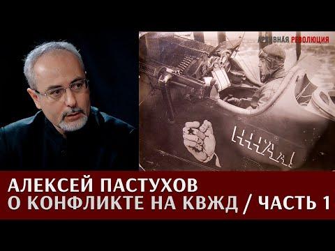 Алексей Пастухов о конфликте на Китайско-Восточной железной дороге