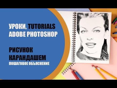 делаем из фото рисунок карандашом