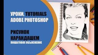 ✎ Как сделать из фотографии рисунок карандашом в фотошопе