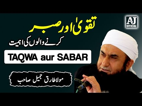 Taqwa Aur Sabar | Maulana Tariq Jameel Latest Bayan 5 May 2017 | AJ Official