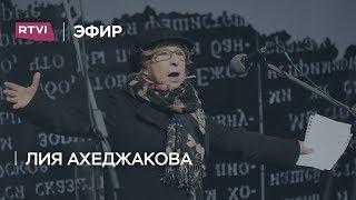 Лия Ахеджакова: «Памятники Сталину растут, как грибы»