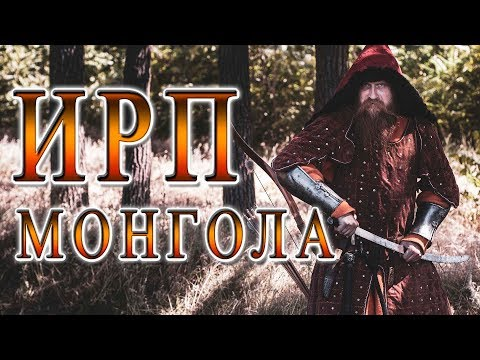 ИРП Монгола!!! Что