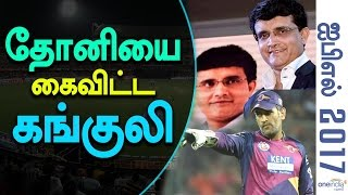 IPL 2017, Sourav Ganguly said Dhoni is not a good T20 player- Oneindia Tamil