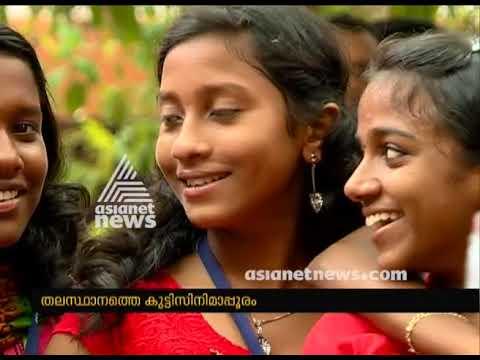 Tribal students in International Childrens Film Festival of Kerala