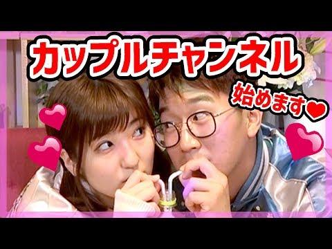 よっちとなるでカップルチャンネル始めてみた♡【あるある】