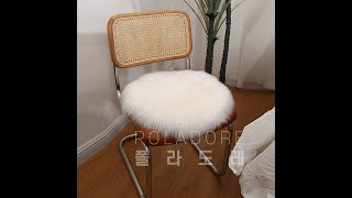 JJ 0742 호주 천연 양모 원형 러그 양털 의자 소…