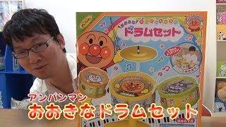 アンパンマン おおきなドラムセット Anpanman おもちゃとアニメ ころがれ!ぱっくんコロロン おもちゃでアニメ thumbnail
