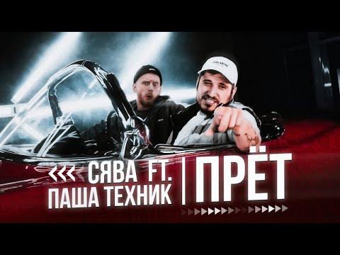 Смотреть клип Сява Ft. Паша Техник - Прёт