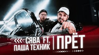 СЯВА feat. ПАША ТЕХНИК - ПРЁТ cмотреть видео онлайн бесплатно в высоком качестве - HDVIDEO