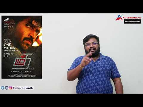 Thadam review by Prashanth