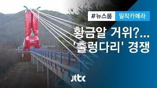 [밀착카메라] 전국 166개…길이 경쟁 열 올리는 '출렁다리' / JTBC 뉴스룸