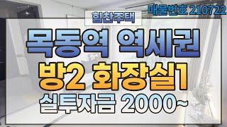 [양천구 신정동]전세대 남향 목동역 역세권 가전제품 풀…