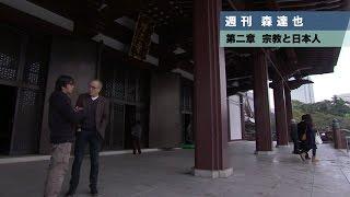 『週刊 森達也』第二章~宗教と日本人【WOWOW×クーリエ・ジャポン】