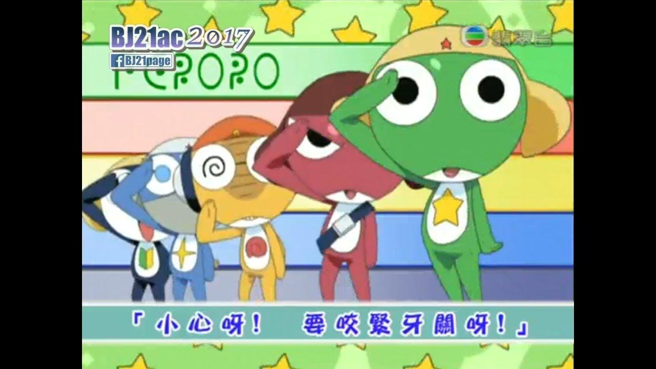 KERORO軍曹 粵語 主題曲 OP6 TVB - YouTube