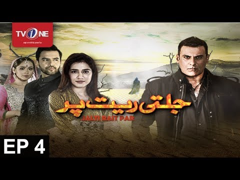 Jalti Rait Per - Episode 4 - TV One Drama - 27th July 2017