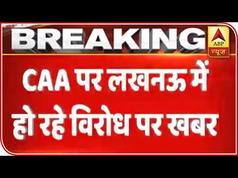 CAA Protests: UP Police Detain Women Protesters In Lucknow | ABP News