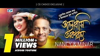 Valobashi Okarone | Imran feat Minar & Nancy | Lyrical Video | Minar & Nancy Hit Song