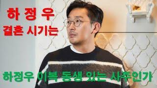 김용건 큰 아들 하정우 결혼시기는? 46세 안되고 48세 을사년에 여자운이 온다.부모 형제 공덕은 있나?