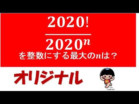 分解 2020 素因数