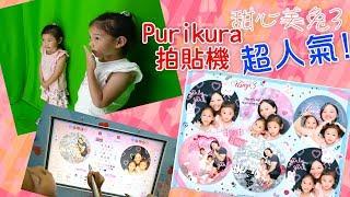 甜心美兔3 SEGA Purikura 拍貼機 SEGA引進全新日規拍貼機,踏進攝影棚的那刻你就是大明星! 玩具開箱一起玩玩具Sunny Yummy Kids TOYs thumbnail