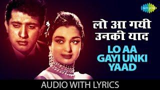 Lo Aa Gayi Unki Yaad with lyrics | लो आ गयी उनकी याद | Lata Mangeshkar | Do Badan