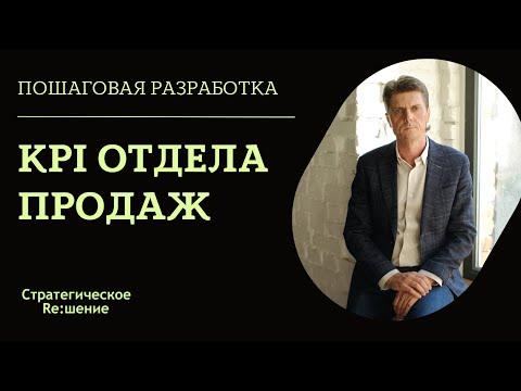 KPI ОТДЕЛА ПРОДАЖ на примере KPI руководителя отдела продаж