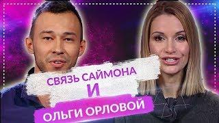 ДОМ 2 НОВОСТИ раньше эфира! (14.03.2018) 14 марта 2018.
