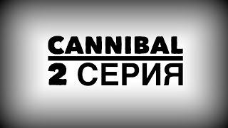 |Stop Motion|Cannibal 2 эпизод