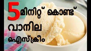 5 മിനിറ്റ് കൊണ്ട് വാനില ഐസ്ക്രീം | How to Make Vanilla Ice Cream Recipe | Bangalore Thattukada | #9