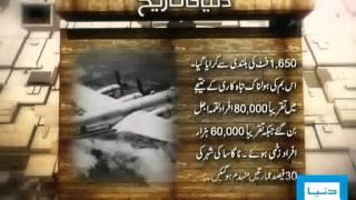 Dunya TV-09-08-2011-Atomic Attack on Nagasaki.