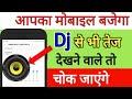 मोबाइल Dj से भी तेज बजेगा mobile ko dj jaisa kaise bajaye || by technical boss