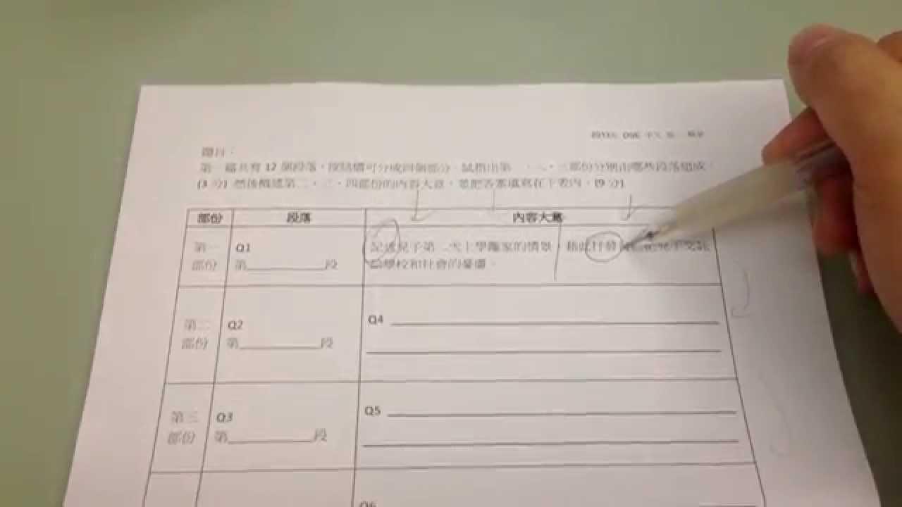 DSE中文科閱讀能力技巧:分段及內容大意(一) 2013年卷/優閱教育 - YouTube