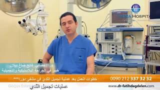 فيديو يشرح خطة العمل بعد انتهاء عملية تجميل الثدي (الصدر)***