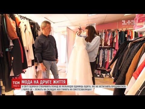 ТСН: Комісійки знову в моді: обмін речами стає дедалі популярнішим