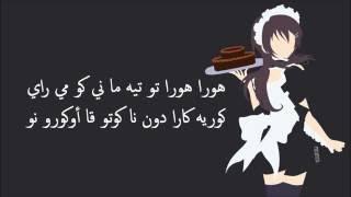 نطق أغنية رئيسة مجلس الطلبة نادلة Kaichou Wa Maid-Sama OP Arabic lyrics الكلمات بالعربية