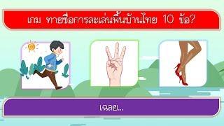 เกม ทายชื่อการละเล่นพื้นบ้านไทย จากภาพและคำ 10 ข้อ   VGameKids