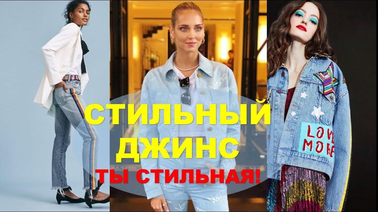 Джинсовая Мода 2019 Весна-лето Одежда из Денима Фото|моды 2019 девушек