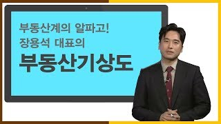[부동산세미나] 장용석대표의 부동산기상도_20180306