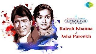 Carvaan Classics Radio Show   Rajesh Khanna & Asha Parekh Spl   Yeh Sham Mastani Aaja Piya Tohe Pyar