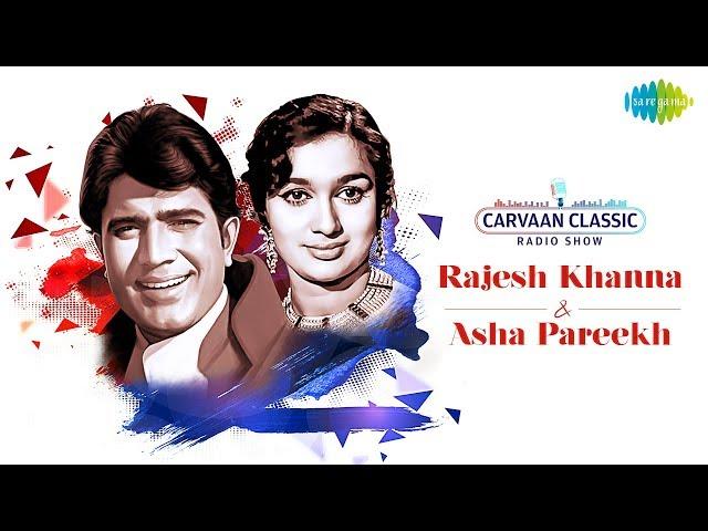 Carvaan Classics Radio Show | Rajesh Khanna & Asha Parekh Spl | Yeh Sham Mastani|Aaja Piya Tohe Pyar