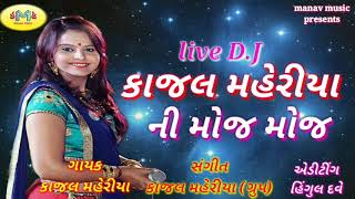 Kajal maheriya  live D.J Nonstop gujarati song 2018| manav music