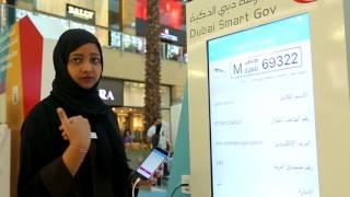 Dubai Now app by Dubai Smart Government