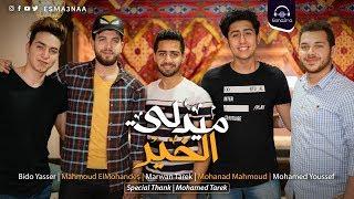 Esmanaa - medly el khair ملخص رمضان 2020 - ميدلي الخير -
