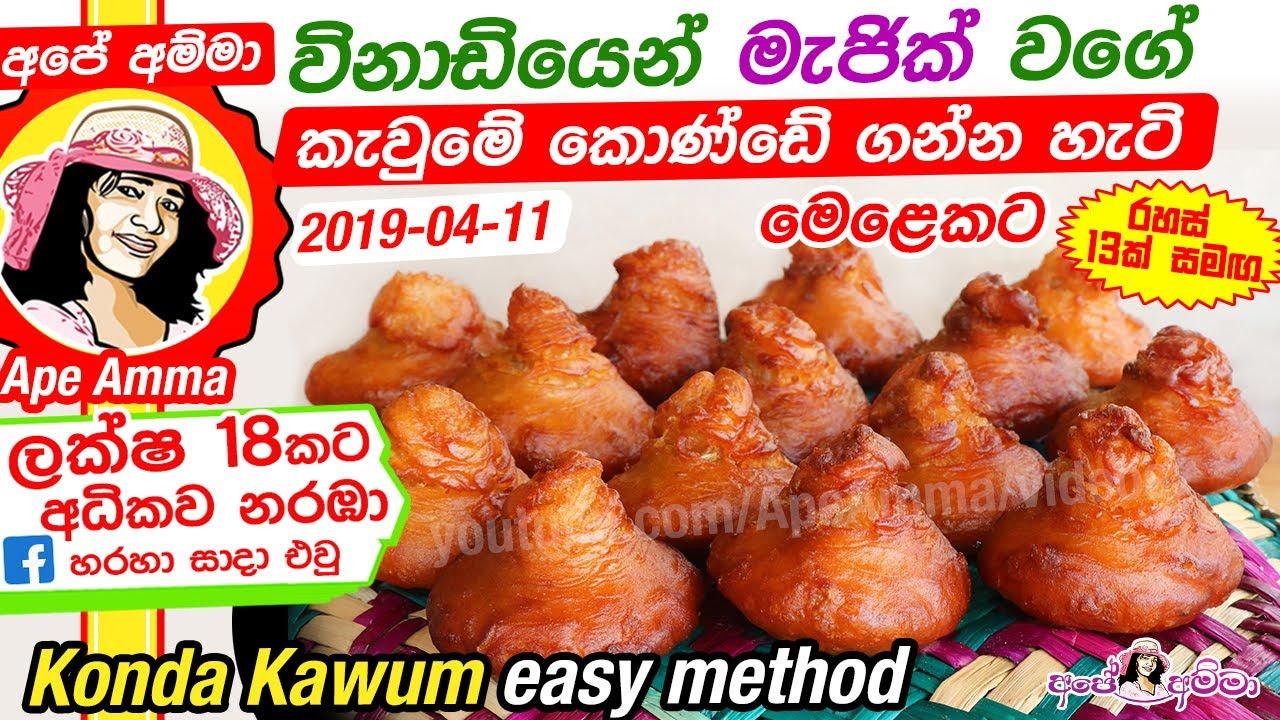 Download ✔ විනාඩියෙන් කැවුමේ කොණ්ඩේ ගන්න හැටි Konda Kawum easy method Apé Amma