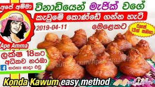 ✔ විනාඩියෙන් මැජික් වගේ කැවුමේ කොණ්ඩේ ගන්න හැටි Konda Kawum easy method Apé Amma