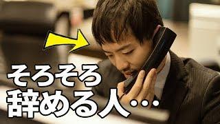 【衝撃】会社を辞め転職する人の特徴9選! thumbnail