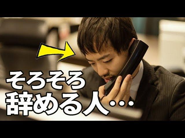 【衝撃】会社を辞め転職する人の特徴9選!