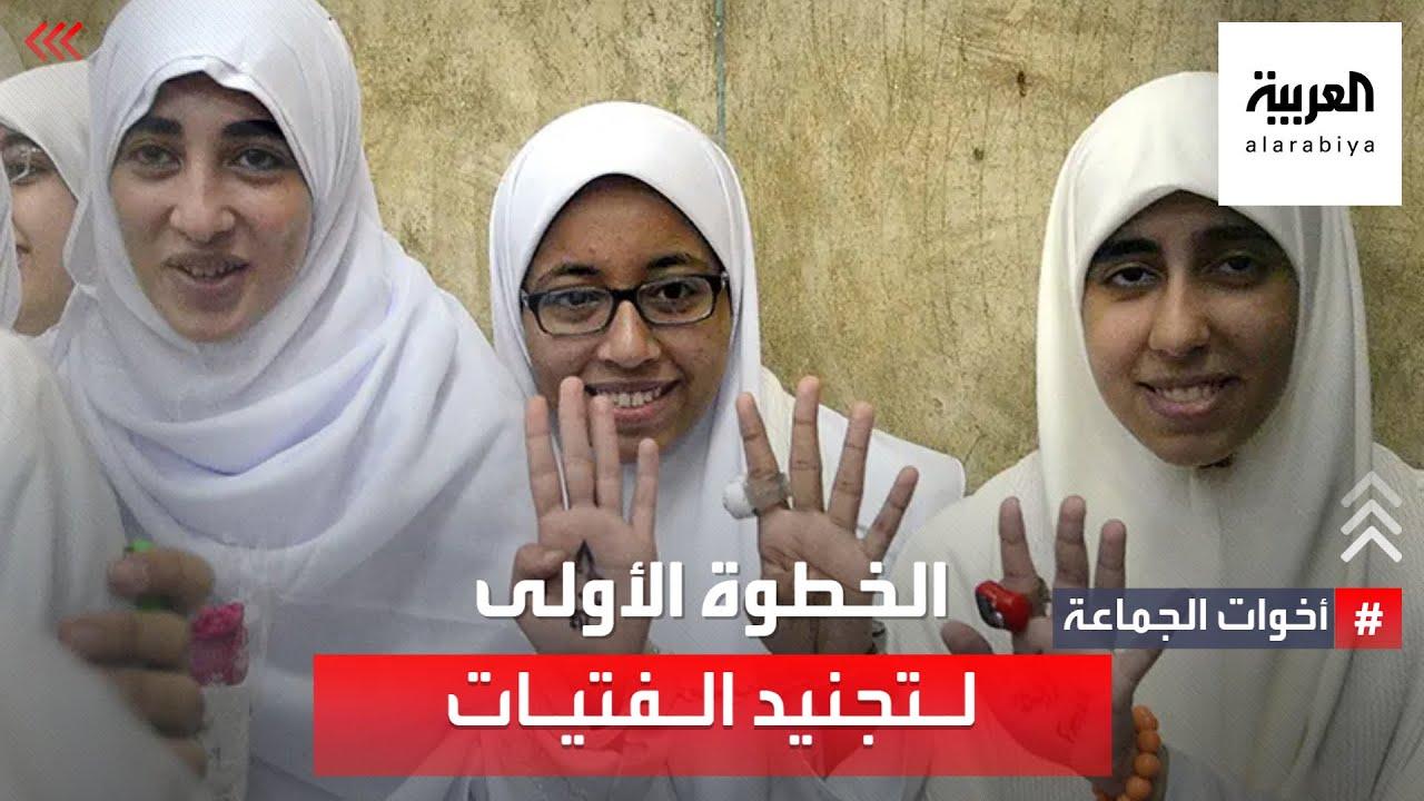 أخوات الجماعة | الخطوة الأولى لتجنيد الفتيات في #الإخوان  - 20:54-2021 / 9 / 11