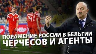 Поражение России в Бельгии, Черчесов и агенты - онлайн Симонова и Егорова