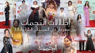 إطلالات النجمات بين مهرجان دبي السينمائي الـ12 والـ13